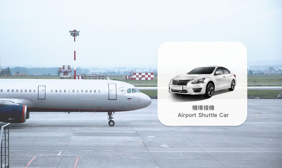 桃園國際機場 - 接送機共乘-台北|接機回家 - 五人座