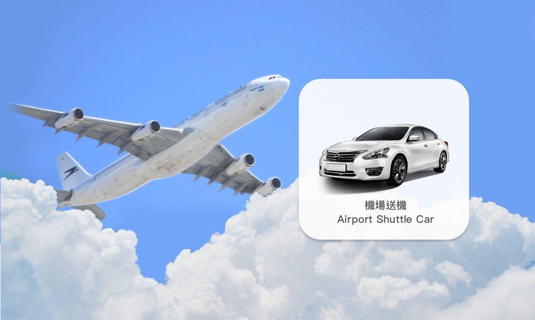 桃園國際機場 - 接送機共乘-台北|出國送機 - 五人座