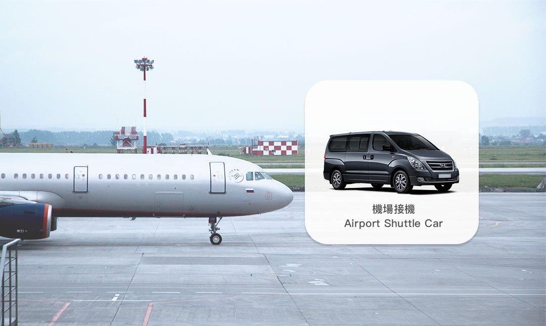 桃園國際機場 - 接送機共乘-新竹|接機回家 - 九人座