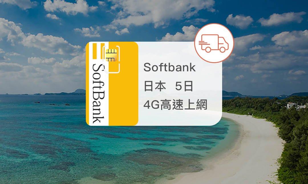 FunNow x Tphone〡極速網卡-宅配 | 日本 5 天 | 1.6GB