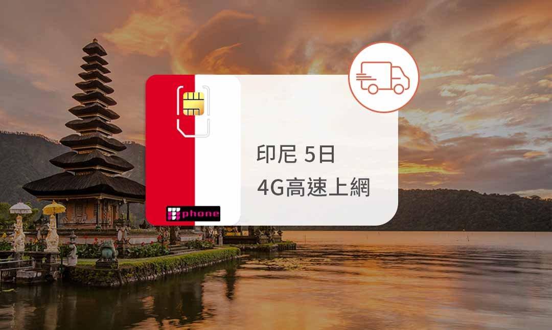 FunNow x Tphone〡極速網卡-宅配 | 印尼 5 天 | 5GB