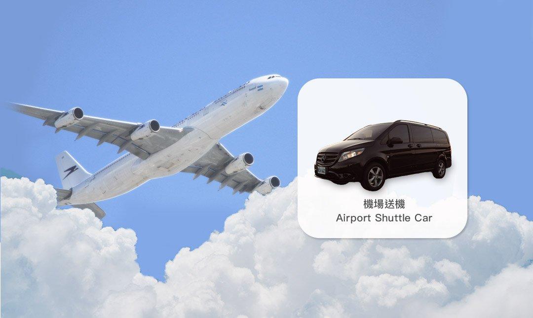 桃園國際機場 - 尊榮接送-台北  出國送機 -賓士(八人座)
