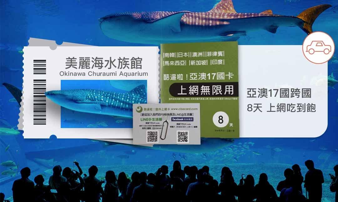 日本網卡 | 可熱點分享 | 4G高速-宅配 | 8天網卡+水族館門票