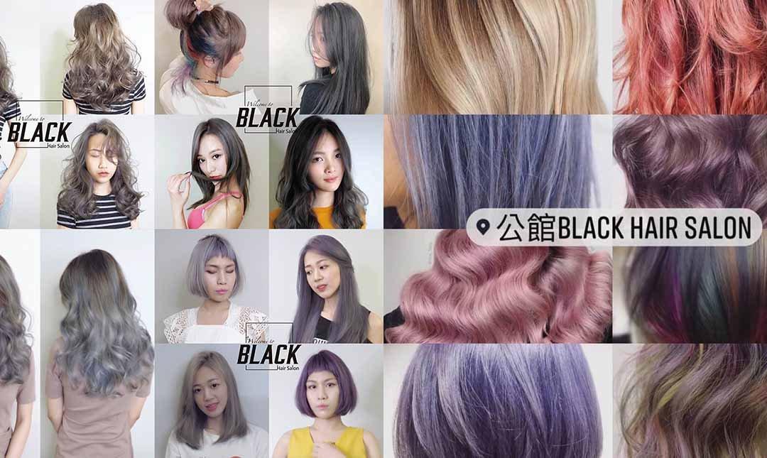 公館 Black Hair Salon-剪 + 染 + 護