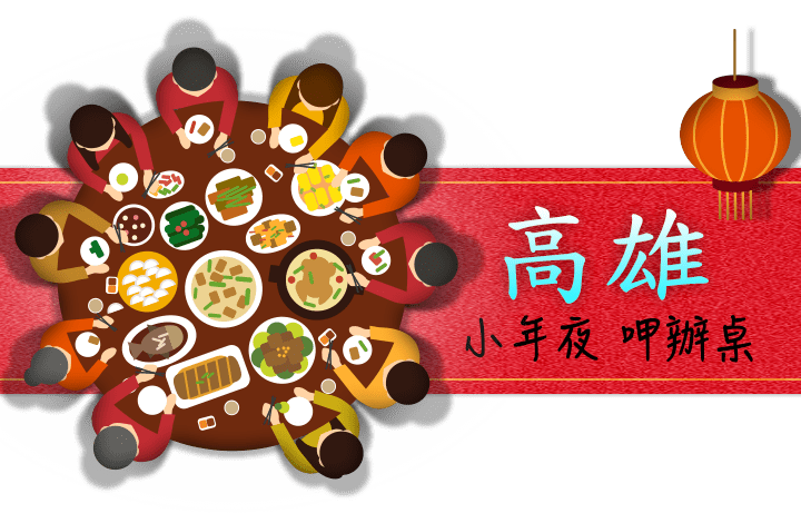 O-Life 專區-高雄漢來福園餐廳 - 10人團圓宴