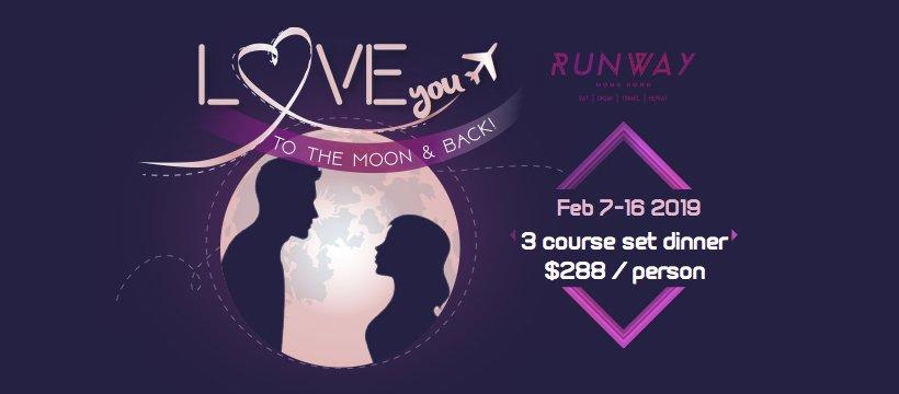 Runway-情人節雙人晚餐