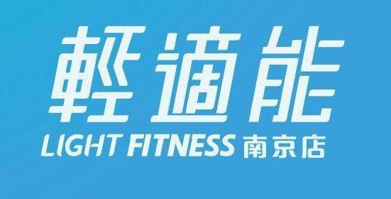 輕適能運動空間南京店-TRX  輕鬆上手