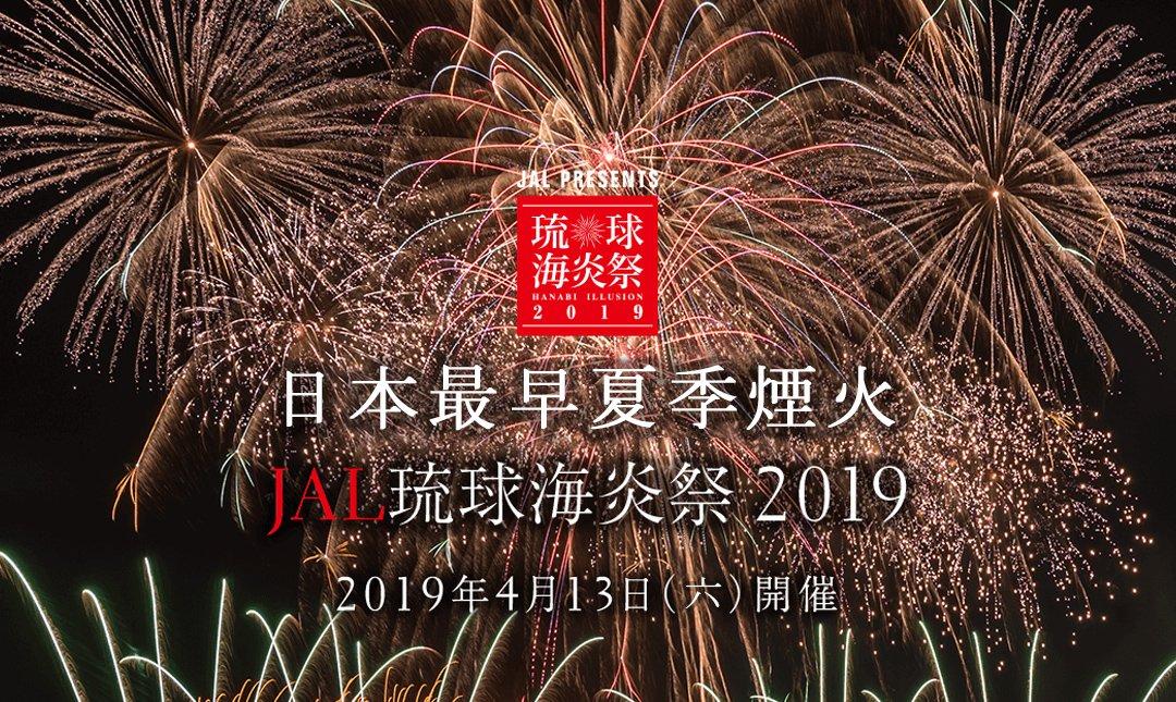 琉球海炎祭2019-琉球海炎祭成人票 無劃位