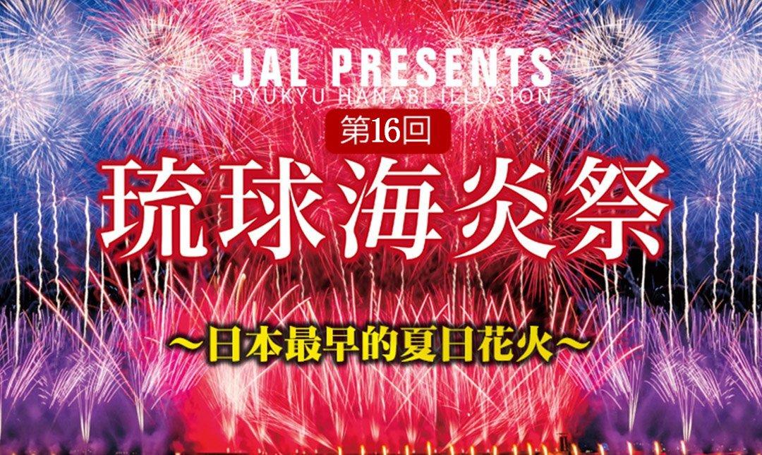 琉球海炎祭2019-琉球海炎祭兒童票 無劃位