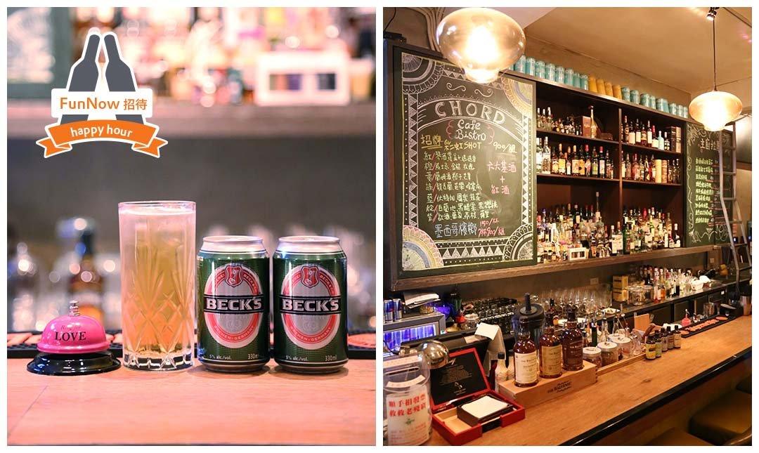 CHORD 和弦 BISTRO 信義安和站-Happy Hour:啤酒買一送一