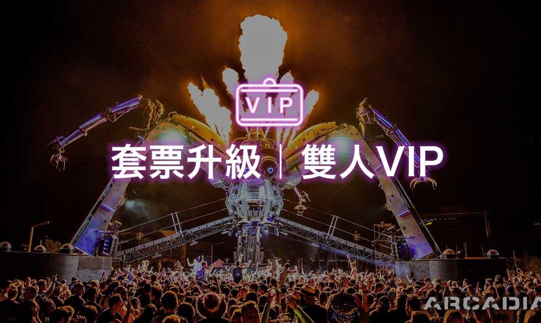 Arcadia-升級 VIP 雙人加價購