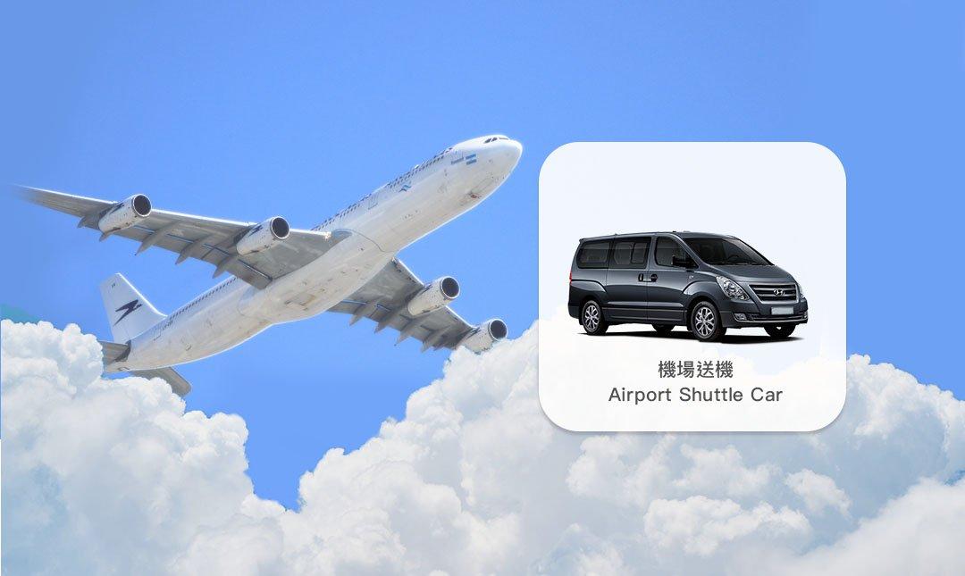 桃園國際機場 - 接送機共乘-新竹|送機出國 - 九人座