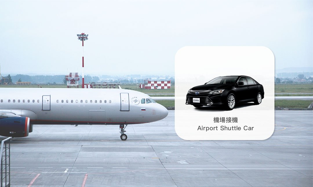 桃園國際機場 - 尊榮接送-台北| 接機回家 - Camry黑車