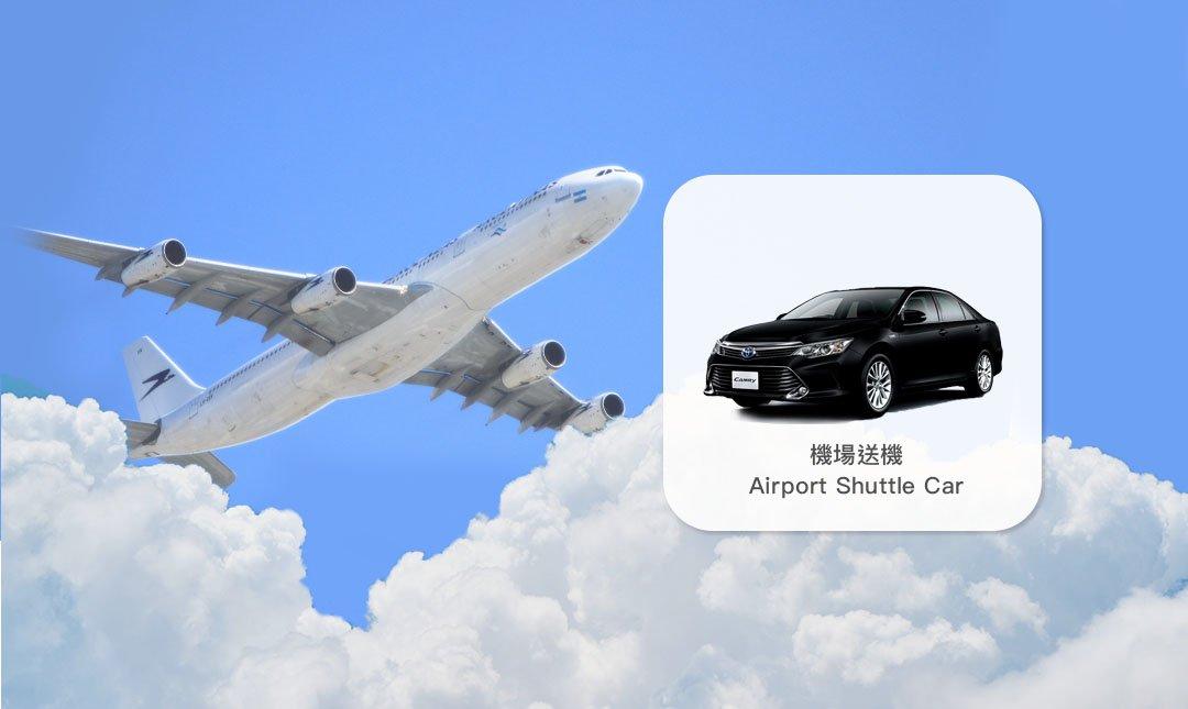 桃園國際機場 - 尊榮接送-台北| 出國送機 - Camry黑車