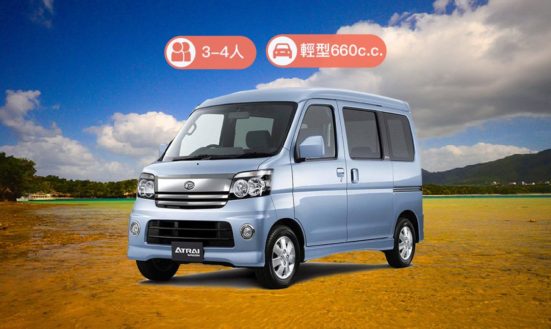 那霸租車:Flip Flop Rental Car-4 人座 | 660c.c. | Suzuki wagon-R