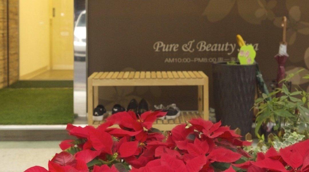 澄園 Pure and Beauty SPA-快樂多氛全身甦壓按摩 90 min