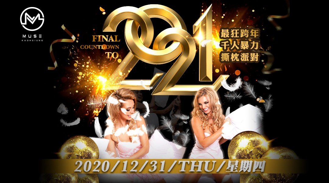 MUSE Kaohsiung-2021 跨年千人枕頭派對|女生單人暢飲票