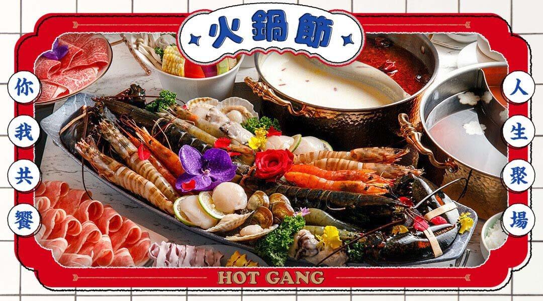 樂晴鍋物 / 時尚酒吧|台北火鍋-現場 350 元折抵