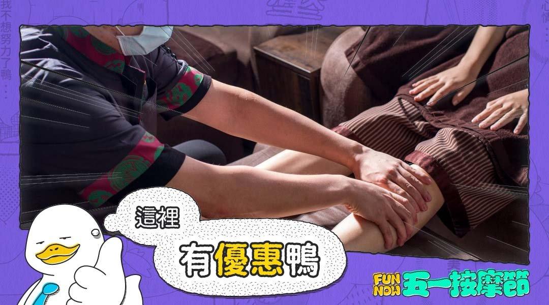 足松養身會館台中太平店-日式腳底按摩 70 min