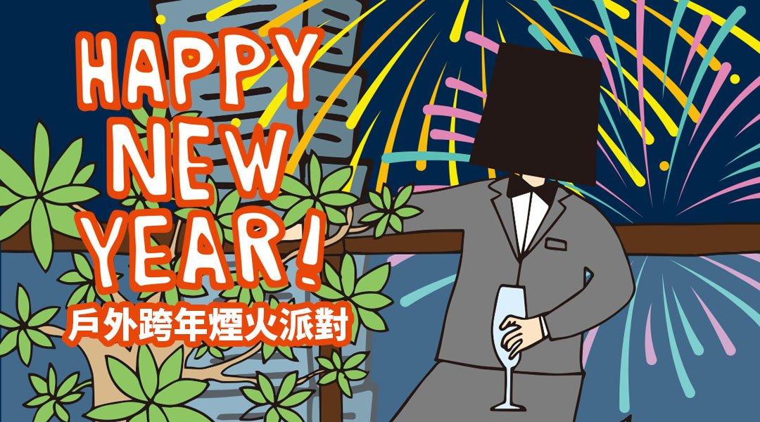 FRANK Taipei|直擊 101-2021 戶外跨年煙火派對票|單人入場票