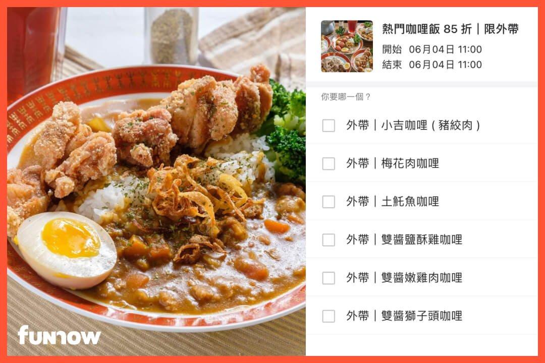 台北外帶優惠_小吉咖哩_菜單