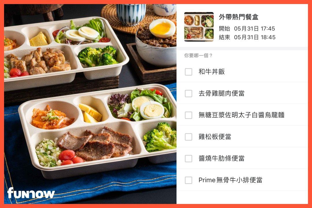 台北外帶優惠_發肉燒肉餐酒_菜單