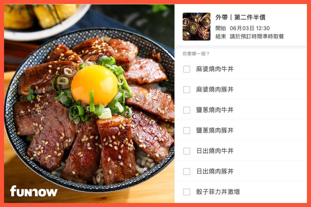 台北外帶優惠_開丼_菜單