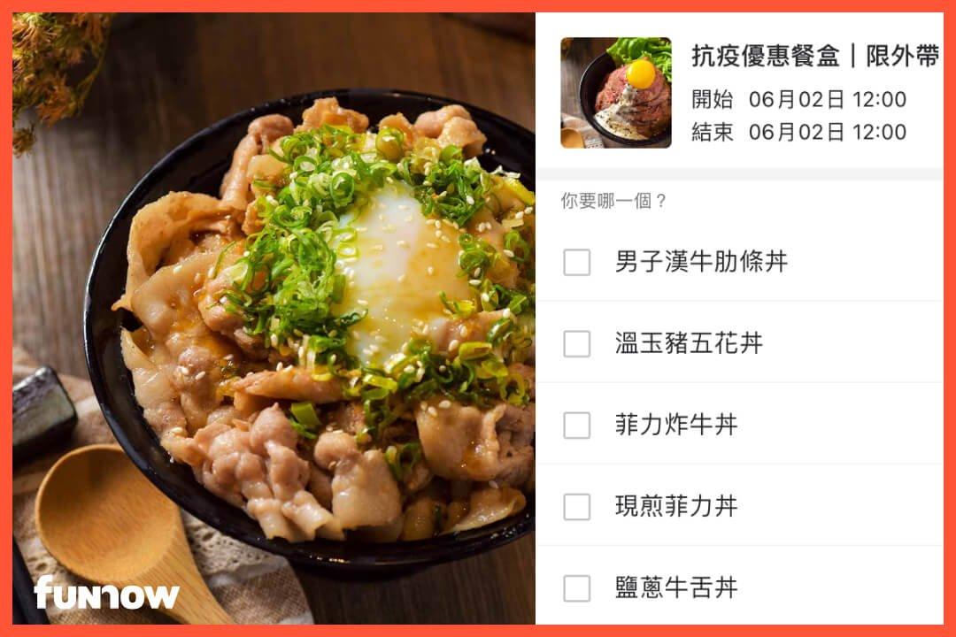 台北外帶優惠_GYUU_菜單