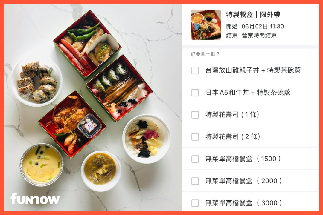 米其林外帶便當 - MARU 丸壽司菜單