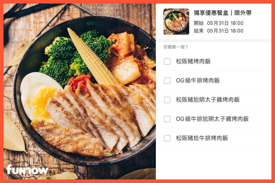 台北外帶優惠_ONEGOOD烤肉飯_菜單