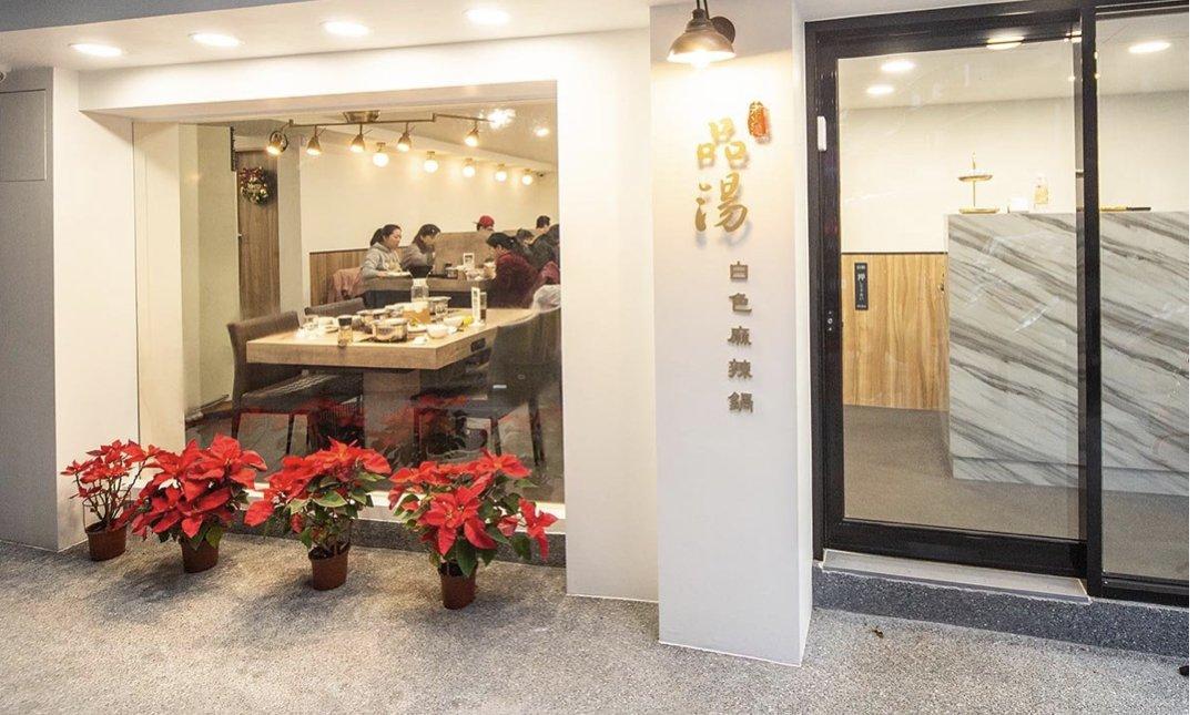 台北麻辣鍋 品湯 環境