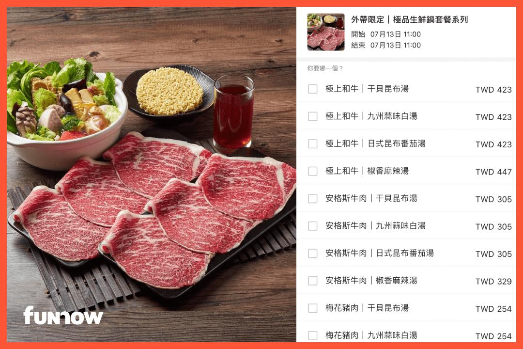 和牛涮菜單