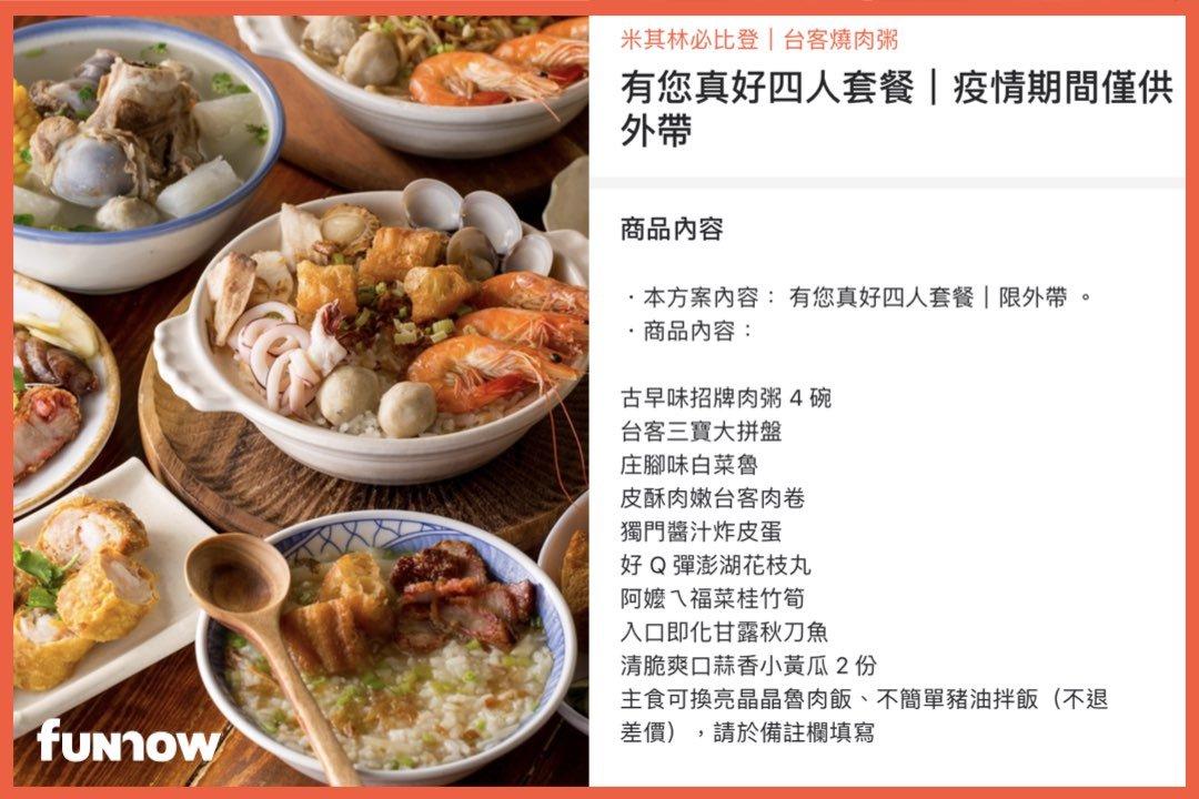 米其林外帶便當 -台客燒肉粥菜單