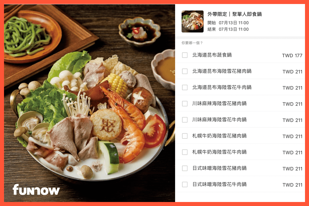 聚 火鍋 菜單