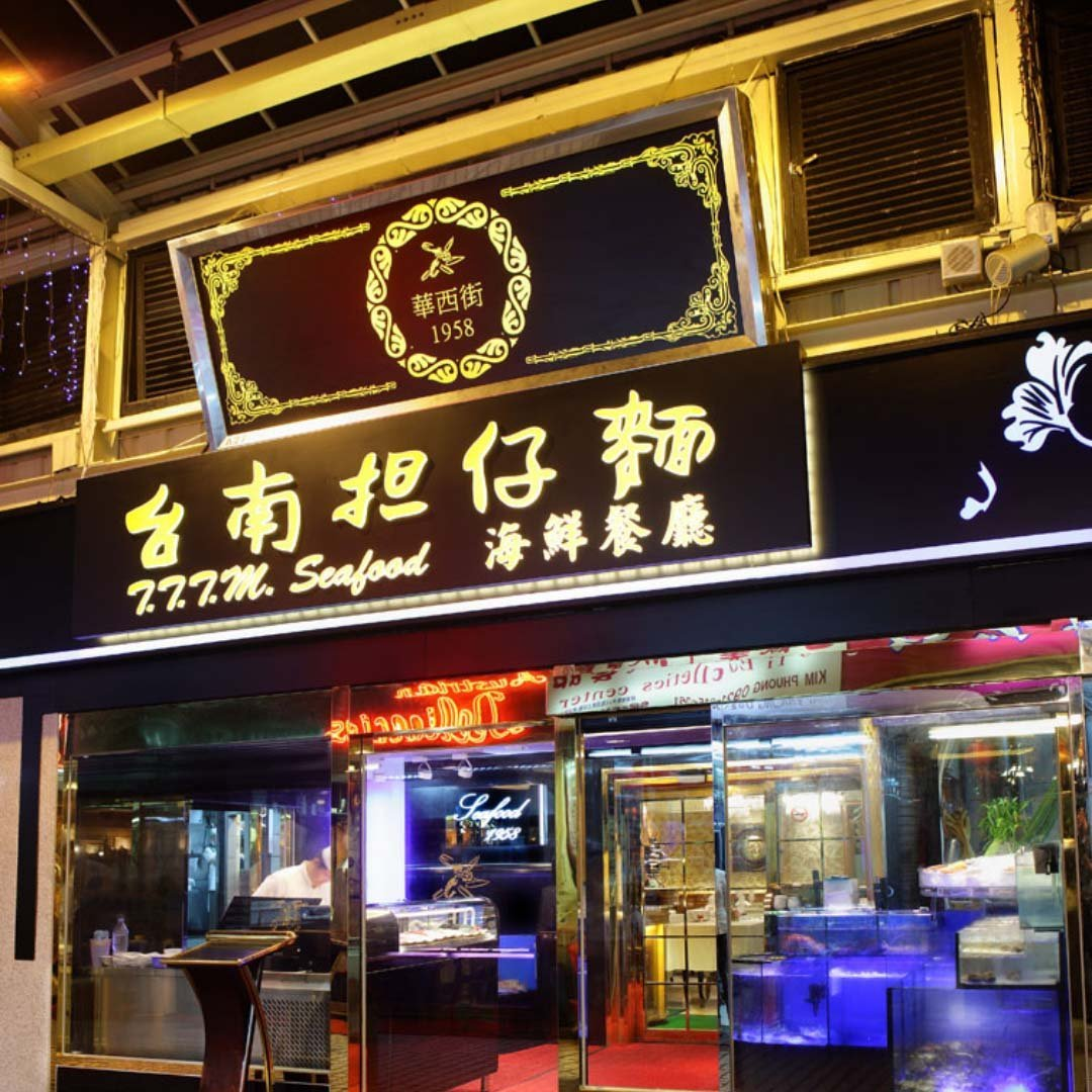 米其林一星 | 台南担仔麵