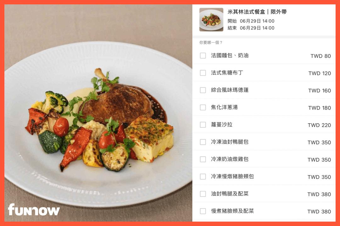 Chou Chou 法式料理餐廳